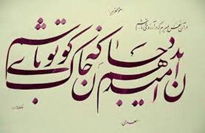 در آن نفس که بمیرم در آرزوی تو باشم - شعر زیبای سعدی با کارت پستال