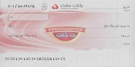 نکات مهم امنیتی برای بالا بردن ضریب اطمینان چک هایی که صادر می کنید