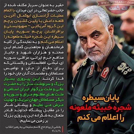 سردار سلیمانی طبق وعده اش، دو ماهه کار داعش را یکسره کرد + نامه سردار به رهبر