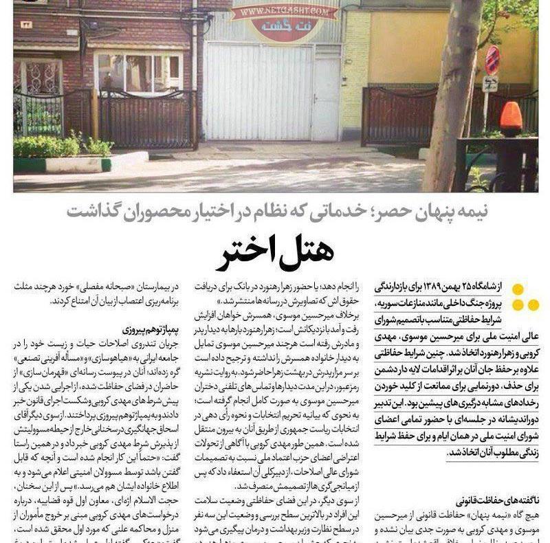 گزارش جنجالی روزنامه صبح نو از امکانات رفاهی و تفریحی موسوی و کروبی در حصر