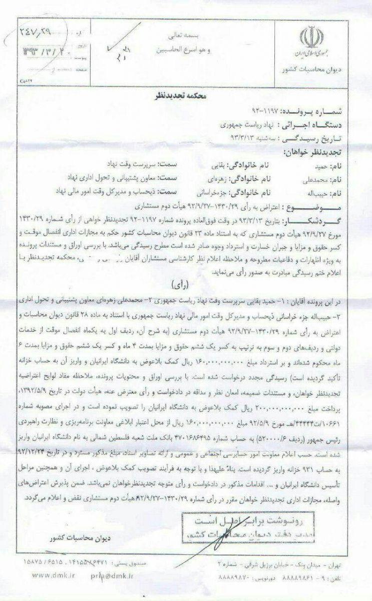 پاسخ های دولت بهار به دادستان دیوان محاسبات در خصوص احکام و اتهامات علیه احمدی نژاد