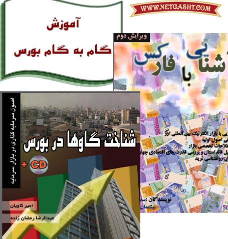 دانلود مجموعه کامل کتابهای آموزش کسب درآمد اینترنتی